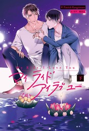 My Ride, I Love You 下【電子特典付き】