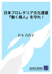 青空文庫、宮本百合子(文芸・小説)の作品一覧|電子書籍無料試し読み ...