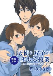 【異物3P!】天使な双子が堕ちる授業~発情×チカン彼氏と僕5~