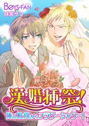 漢・婚・挿・祭!俺の股間からフラワーシャワー!(1)