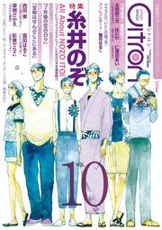 ~恋愛男子ボーイズラブコミックアンソロジー~Citron VOL.10