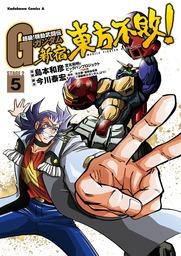 超級!機動武闘伝Gガンダム 新宿・東方不敗!(5)