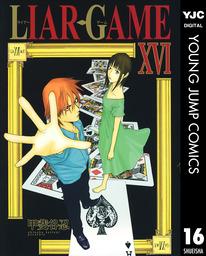 LIAR GAME 16