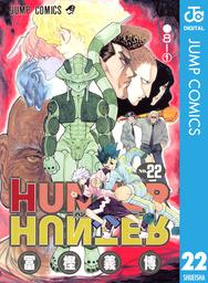 HUNTER×HUNTER モノクロ版 22