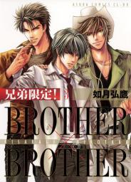 兄弟限定!BROTHER×BROTHER(3)