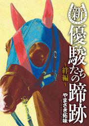 新・優駿たちの蹄跡~絆編~
