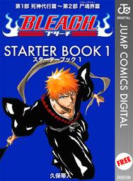 BLEACH─ブリーチ─ STARTER BOOK 1