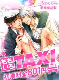 ももいろTAXI♂初乗料金801円(2)