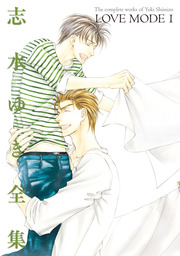 LOVE MODE(1) 志水ゆき全集