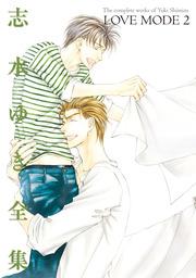 LOVE MODE(2) 志水ゆき全集
