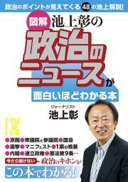 [図解]池上彰の政治のニュースが面白いほどわかる本