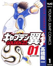 キャプテン翼 GOLDEN-23 1