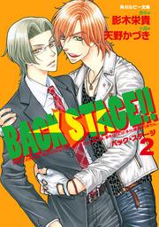 BACK STAGE!!(2)