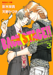 BACK STAGE!!(3)