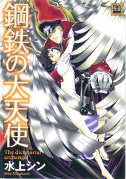 鋼鉄の大天使