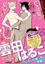 Citron VOL.19 雲田はるこ「いとしの猫っ毛」特集2