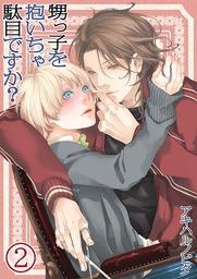 甥っ子を抱いちゃ駄目ですか?(2)